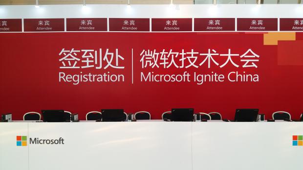 31会议助力微软技术大会