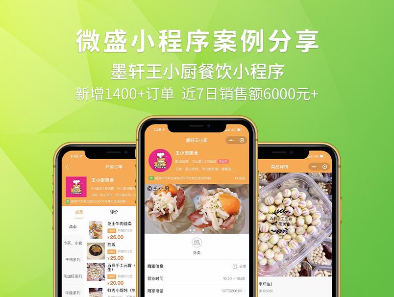 用微盛餐饮小程序代替第三方外卖平台,一家小店8个月线上收益超13万元