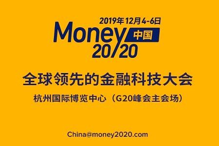 31会议助力Money 20/20中国大会