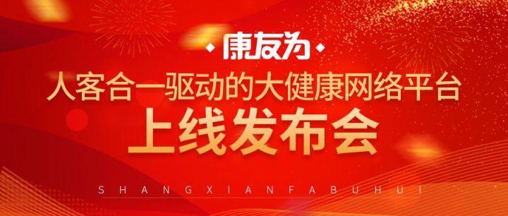 万米助力健康中国践行者 康友为坚定有为 ——康友为人客合一驱动的大健康网络平台上线发布会