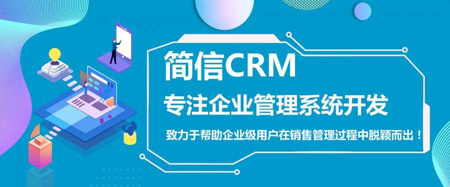 CRM行业垂直化量身定制是趋势,助跑未来!