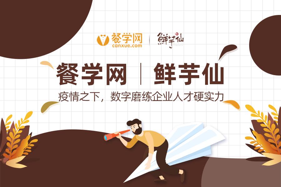 签约快讯丨疫情之下,鲜芋仙选择餐学网,为690家门店员工,提升企业人才硬实力!