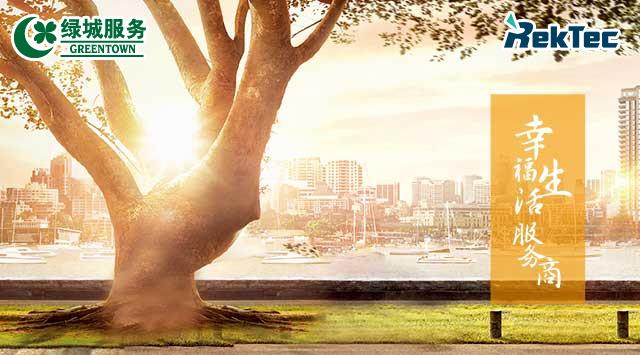 瑞泰信息携手绿城服务,驱动中国物业服务数字化升级