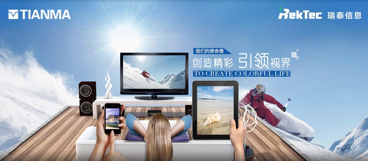 天马微电子数字化营销服务项目正式启动,瑞泰信息助力中国显示行业数字化升级