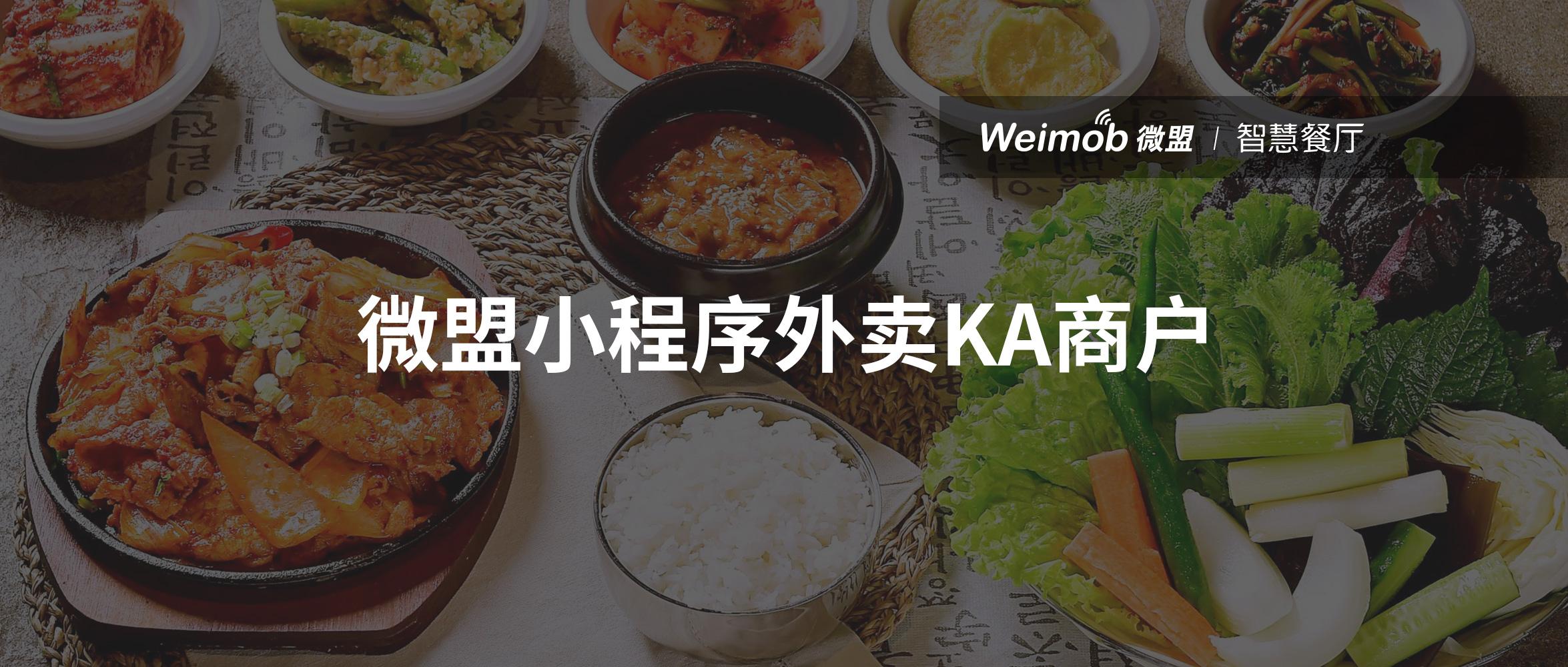 """增粉5万+,单月销售额170万+,韩国人气美食协会""""韩食通""""如何借力小程序外卖,聚拢近百个品牌商户?"""