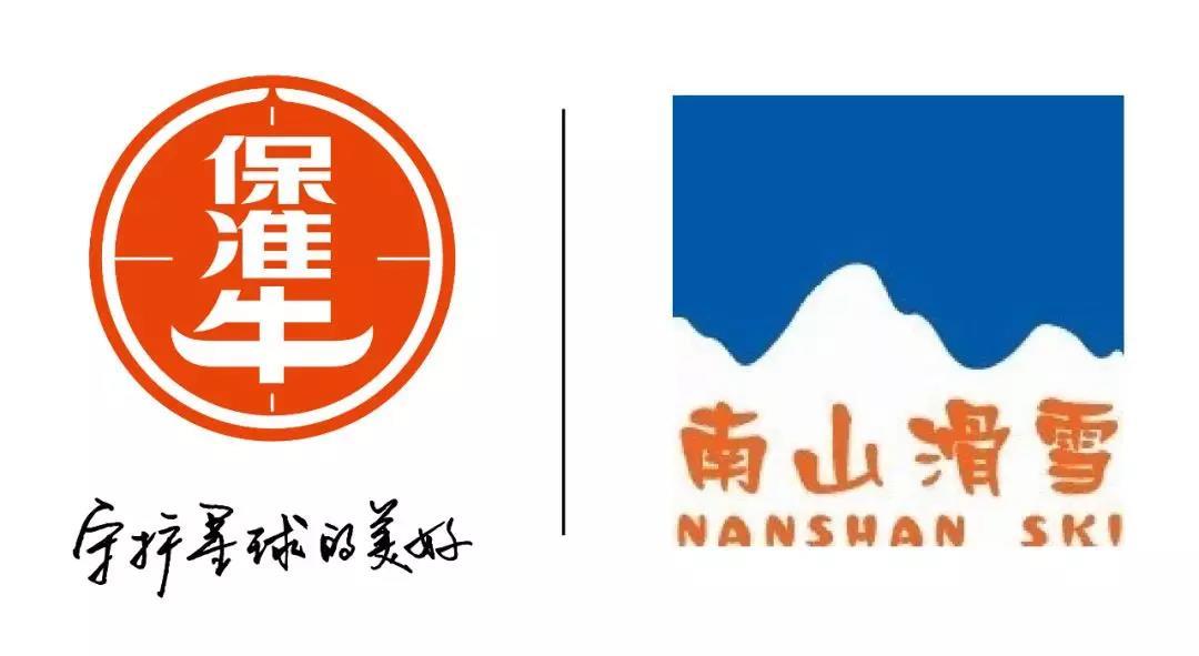 保准牛携手北京南山滑雪场 打造滑雪运动安全保障体系