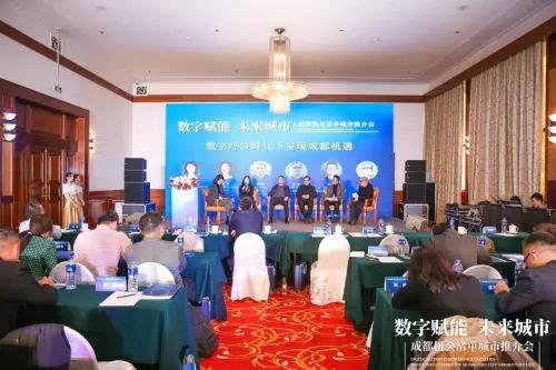 推小宝成功入选成都城市机会清单并在杭州发布