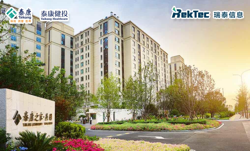 瑞泰信息携手泰康健投,助力中国养老康复行业数字化发展