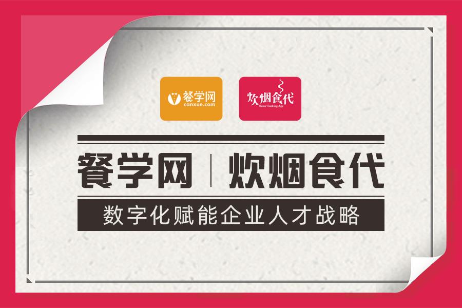 签约快讯丨炊烟食代选择餐学网,实现数字化赋能战略