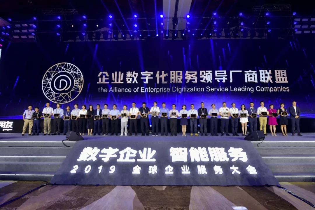 2019全球企业服务大会召开 农信互联成为首批企业数字化服务领导厂商联盟成员