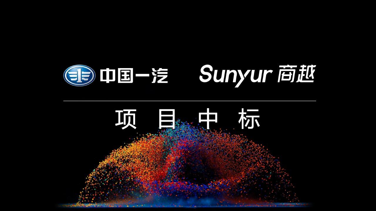 商越中标「中国一汽」企业商城项目,助力构建面向未来的智能采购平台