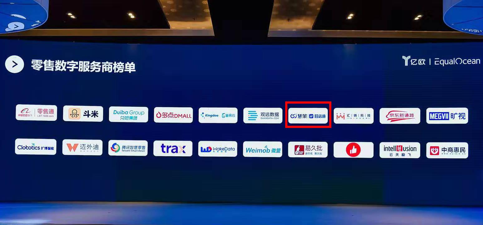 """慧策(原旺店通)荣登""""2019零售数字化服务商20强"""",赋能企业智能化发展"""