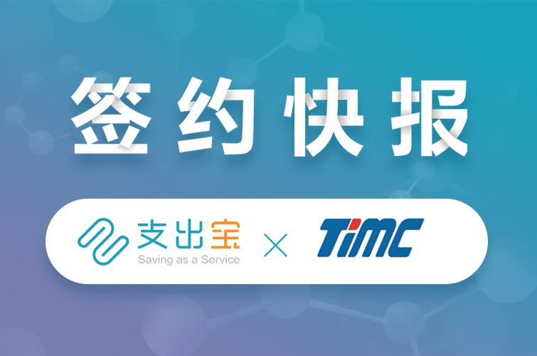 支出宝签约丰田工业,携手世界制造业标杆推动数字化采购提升