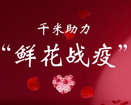 """""""指尖逛展"""":千米携手中花社,助力""""鲜花战疫""""!"""