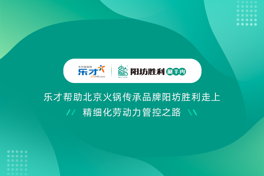 签约快讯 | 乐才帮助北京火锅传承品牌阳坊胜利走上精细化劳动力管控之路