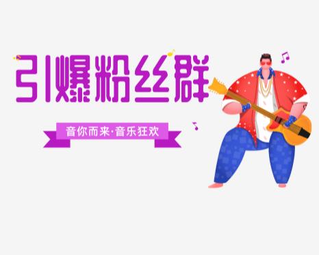 """江苏音乐台""""声音IP""""转型,社群营销嗨爆粉丝群!"""