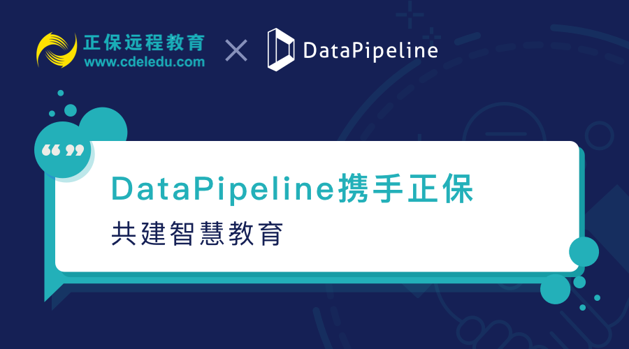 DataPipeline携手正保,共建智慧教育
