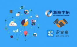 中国500强|企查查牵手浙商中拓——强化中拓CRM系统风险管控能力