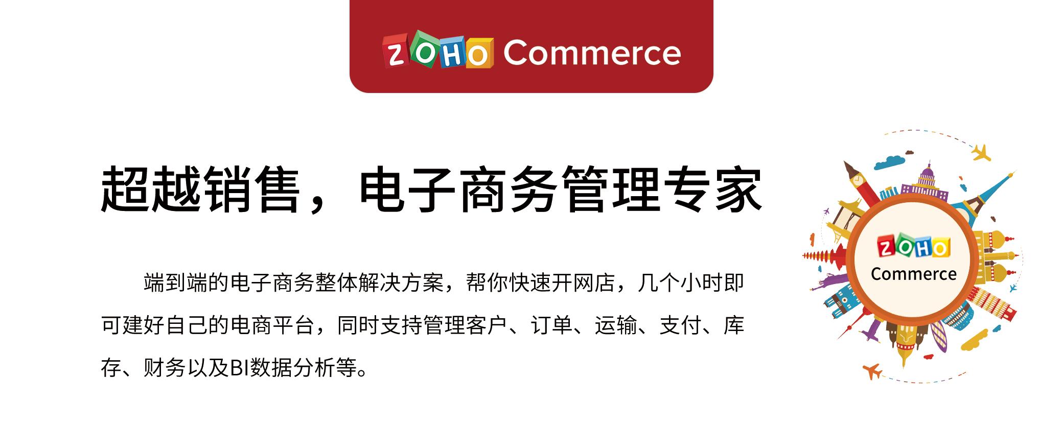 电商解决方案专家:Zoho Commerce,助力企业营业额增长了50%