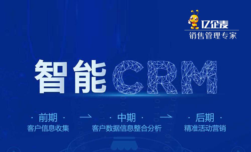 亿企麦CRM签约「多维联合集团」,助力装配式钢结构制造业销售新突破!