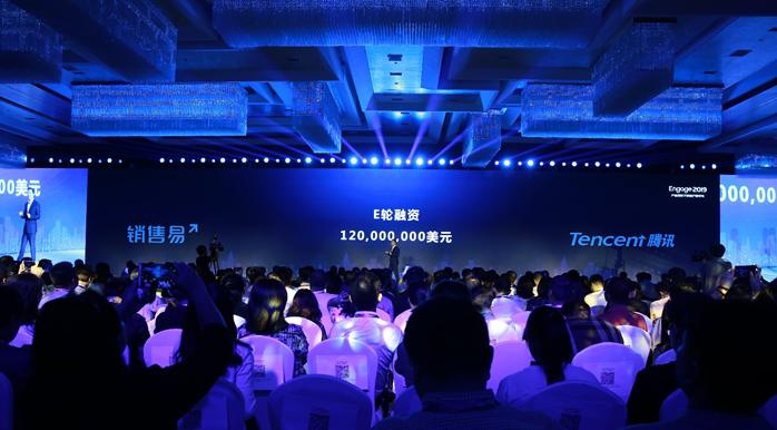 销售易 Engage 2019大会召开 宣布获得腾讯1.2亿美元 E 轮融资
