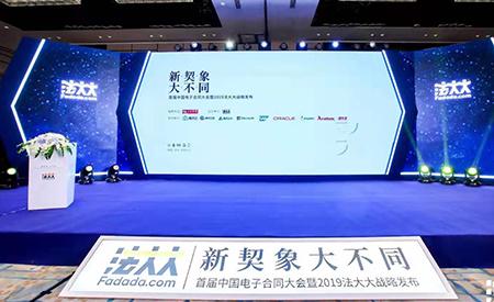 首届中国电子合同大会,法大大多项创新成果重磅发布