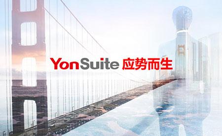 31年磨一剑,用友 YonSuite 为数智企业而来