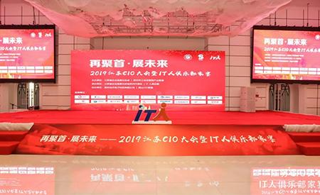 【家宴】2019江苏CIO大会暨IT人俱乐部家宴圆满举行!