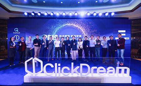 2019技术赋能,触碰梦想 ——ClickDream PaaS 技术大会