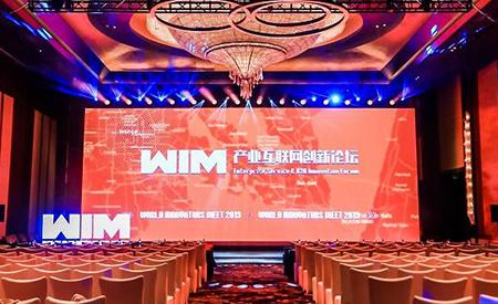 WIM2019-产业互联网创新论坛圆满落幕,这18位大咖都聊了些什么?