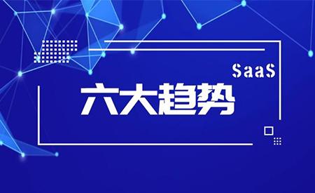 2020年 SaaS 行业正在浮现的七大趋势