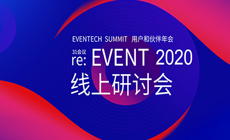 31会议2020年用户与伙伴大会·线上研讨会火热开启!