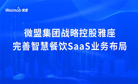 微盟集团战略控股雅座 完善智慧餐饮SaaS业务布局