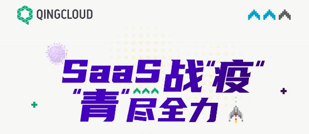 共荣共担,相互协助,QingCloud 全力支持 SaaS 企业伙伴共克时艰
