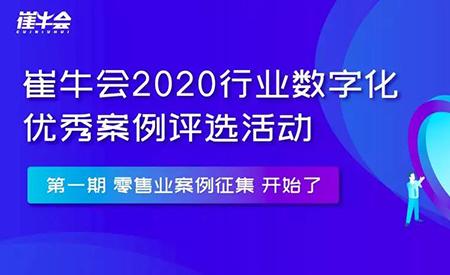 """""""2020行业数字化优秀案例""""评选活动开始了!"""