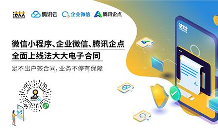 法大大电子合同上线腾讯平台,助力中小企业纾困