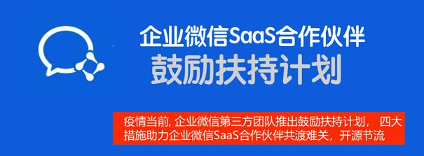 应对疫情难关 :企业微信发布 SaaS 合作伙伴4大补贴计划