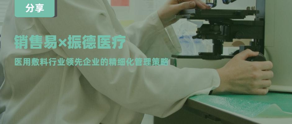 """销售易×振德医疗丨CRM如何为振德医疗的销售管理做好""""防护""""?"""