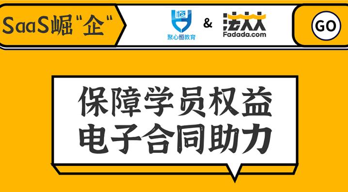 """腾讯课堂设计类目头部机构""""聚心恒""""启用法大大电子合同"""