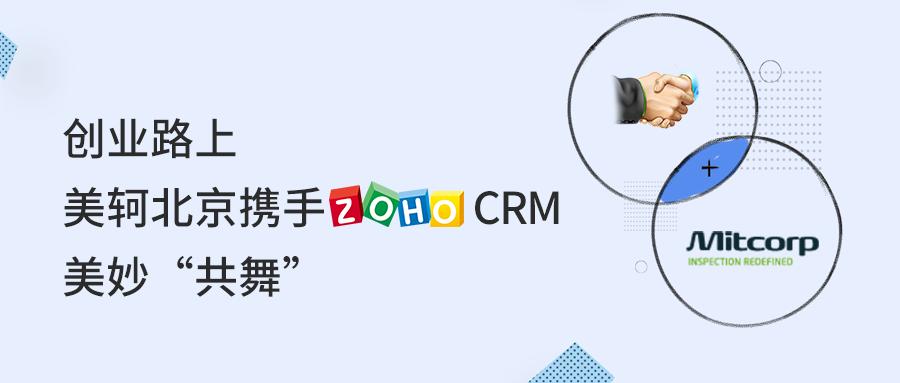 """创业路上美轲携手Zoho CRM美妙""""共舞"""""""