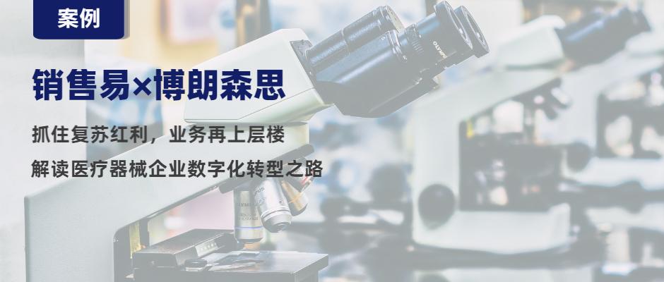 销售易×博朗森思丨玩转销售管理:数字技术为医疗器械行业按下快捷键