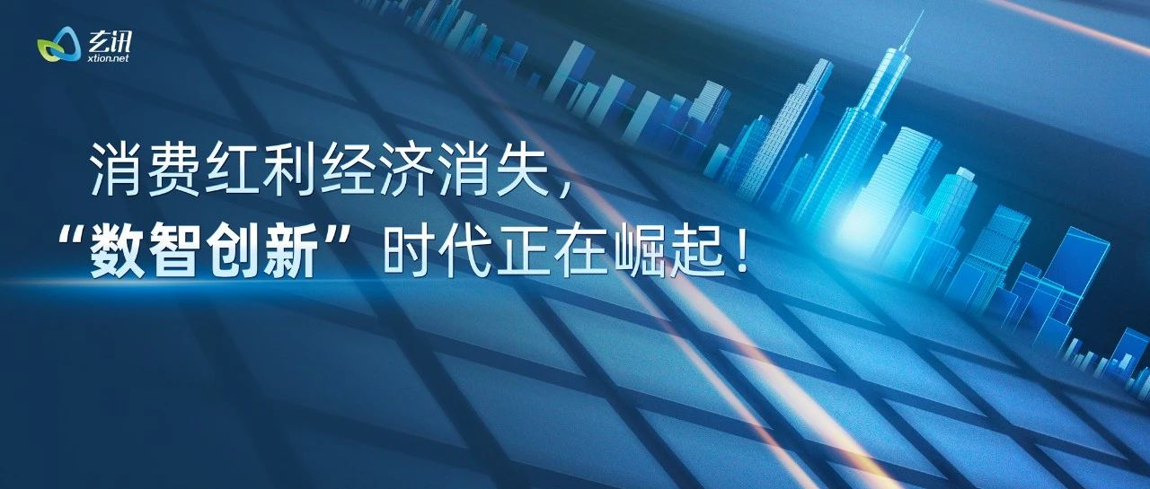 """消费红利经济消失,""""数智创新""""时代正在崛起!"""