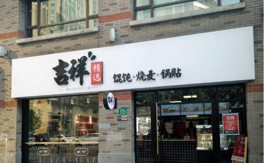 吉祥馄饨签约有赞 疫情期间14个网店为实体门店赋能