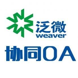上海泛微使用SpreadJS,推动协同OA高速发展