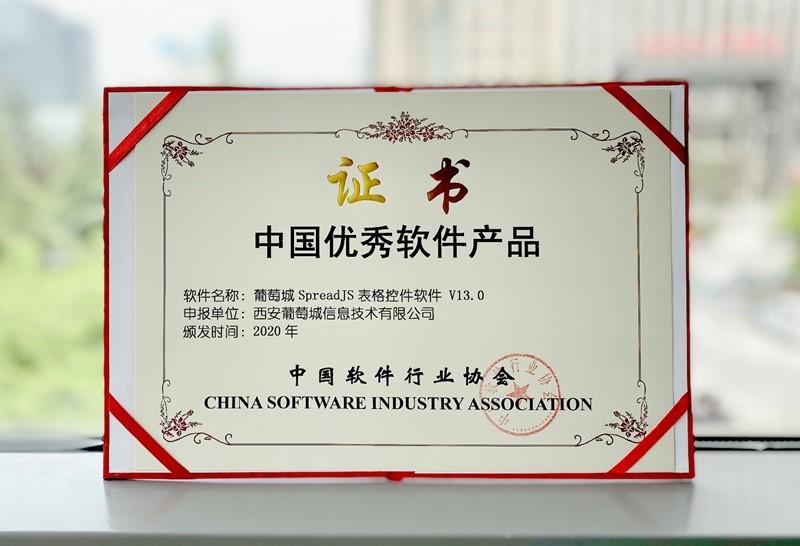 """连续3年!SpreadJS 纯前端表格控件荣获""""中国优秀软件产品"""""""