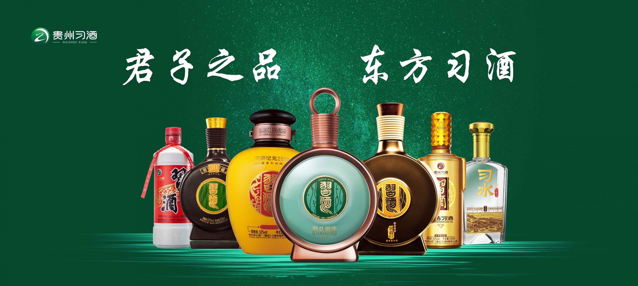 """""""君子之品 东方习酒""""——贵州习酒如何成为酒类TOP品牌?"""
