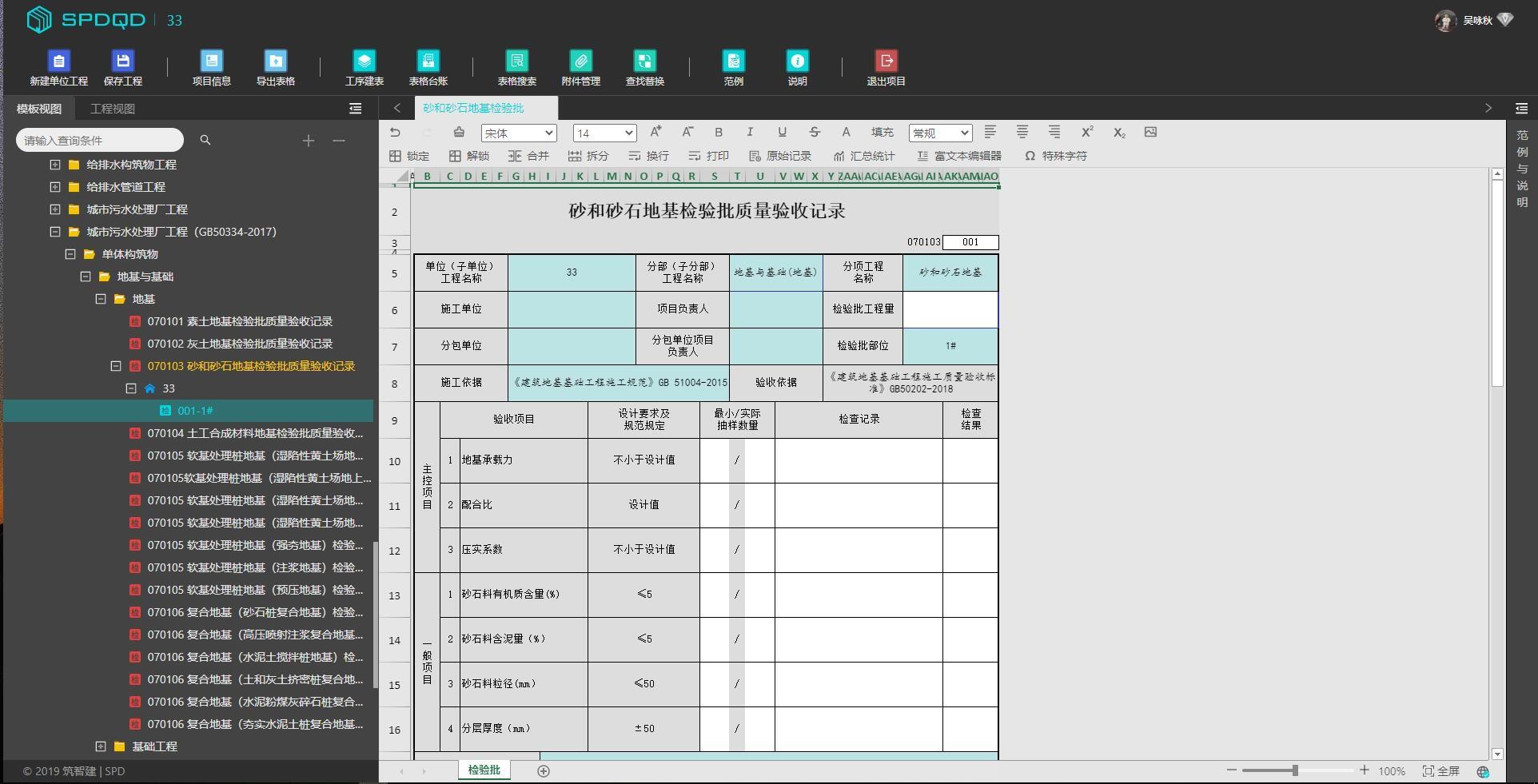 SpreadJS 纯前端表格控件应用案例:SPDQD 质量数据云