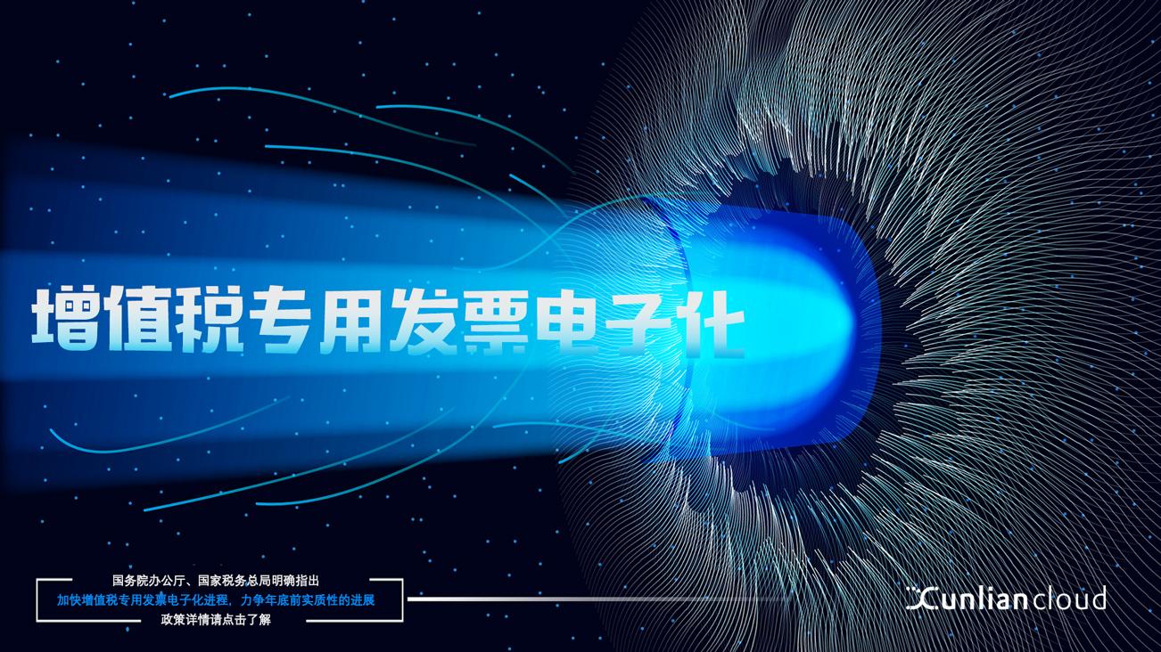 """中科迅联副总裁:""""互联网+电子专用发票""""将加快产业转型升级"""
