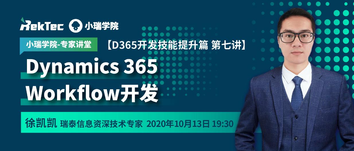 Dynamics 365 Workflow开发
