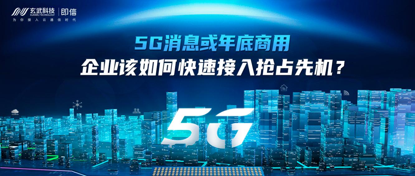 5G消息或年底商用 企业该如何快速接入抢占先机?